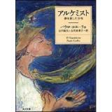 「アルケミスト―夢を旅した少年」 (角川文庫)のページへ